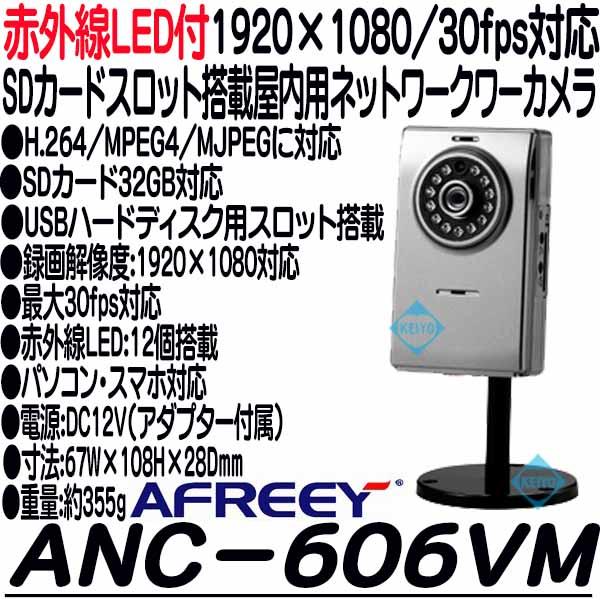 ANC-606VM(Afreey)【赤外線内蔵SDカード・USBハードディスク録画対応ネットワークカメラ】 【IPカメラ】【防犯カメラ】 【監視カメラ】 【送料無料】