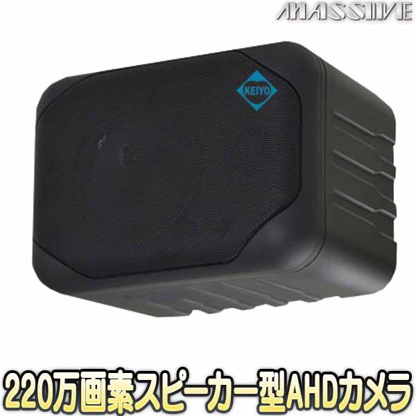 AV-635II-AHD【220万画素屋内設置用スピーカー機能搭載AHDカメラ】 【防犯カメラ】 【監視カメラ】 【オースミ電機】 【MASSIVE】 【送料無料】