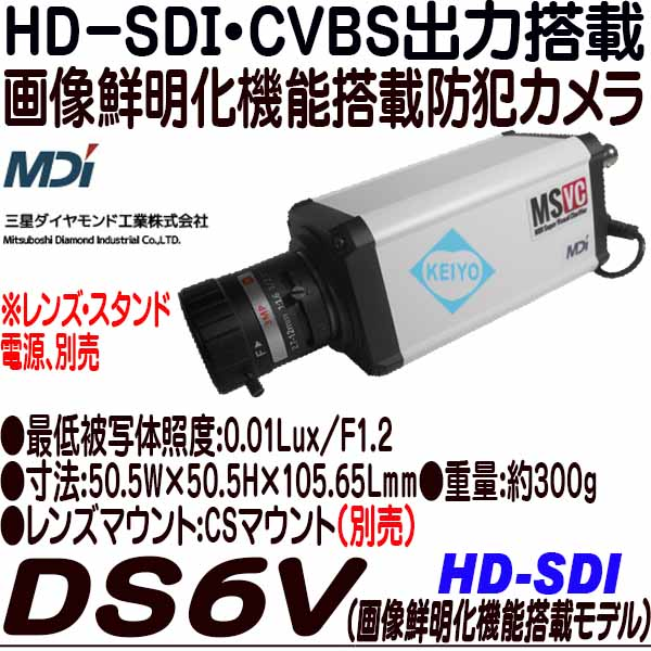 DS6V(画像鮮明化機能搭載モデル)【高画質ボックス型カメラ】 【防犯カメラ】【監視カメラ】 【三星ダイヤモンド工業】 【MDI】 【送料無料】