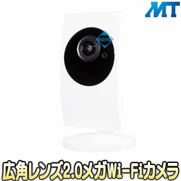 MTC-HE04IP(ホーム・アイ)【赤外線付2メガ広角レンズ搭載ネットワークカメラ】 【SDカード録画】 【IPカメラ】 【防犯カメラ】【監視カメラ】 【送料無料】
