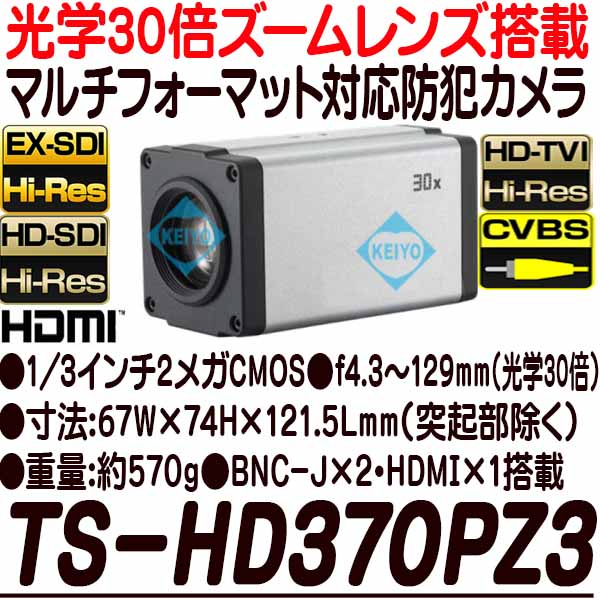 TS-HD370PZ3【光学30倍ズームレンズ搭載HD-SDI/EX-SDI方式対応カメラ】 【防犯カメラ】 【監視カメラ】 【3D Corporation】 【スリーディ】 【送料無料】