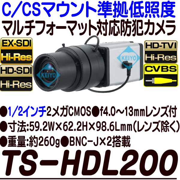 TS-HDL200【4-13mmバリフォーカルレンズ付1/2インチ低照度HD-SDI/EX-SDI方式対応カメラ】 【防犯カメラ】 【監視カメラ】 【3D Corporation】 【スリーディ】 【送料無料】