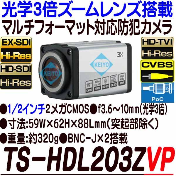 TS-HDL203ZVP【光学3倍ズームレンズ搭載1/2インチ低照度HD-SDI/EX-SDI方式電源重畳伝送対応カメラ】 【防犯カメラ】 【監視カメラ】 【3D Corporation】 【スリーディ】 【送料無料】