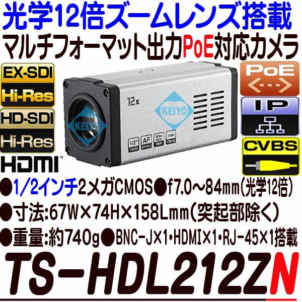 TS-HDL212ZN【光学12倍ズームレンズ搭載1/2インチ低照度HD-SDI/EX-SDI・IP方式対応ハイブリッドカメラ】 【防犯カメラ】 【監視カメラ】 【3D Corporation】 【スリーディ】 【送料無料】