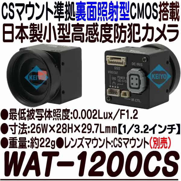 WAT-1200CS【日本製1/3.2インチ裏面照射型CMOS搭載高感度デイナイトカメラ】 【WATEC】 【ワテック】 【送料無料】