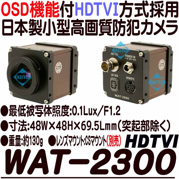 WAT-2300【日本製HDTVI方式採用高画質小型防犯カメラ】 【レンズ交換】 【WATEC】 【ワテック】 【送料無料】