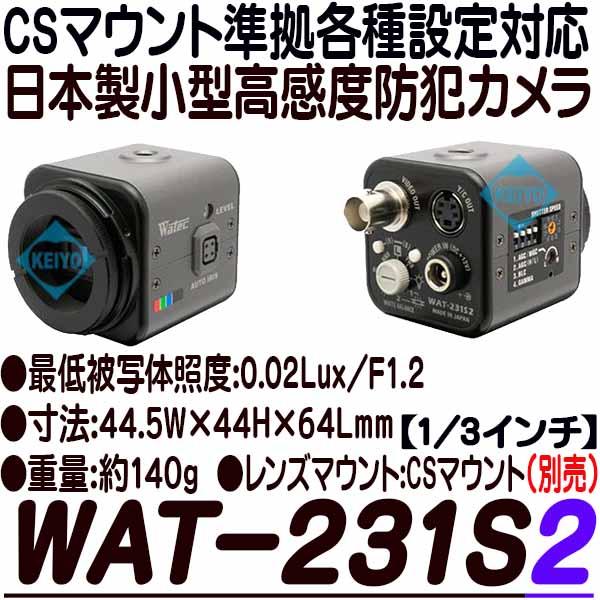 WAT-231S2 【日本製1/3インチ多機能高感度カラーカメラ】 【WATEC】 【ワテック】 【送料無料】