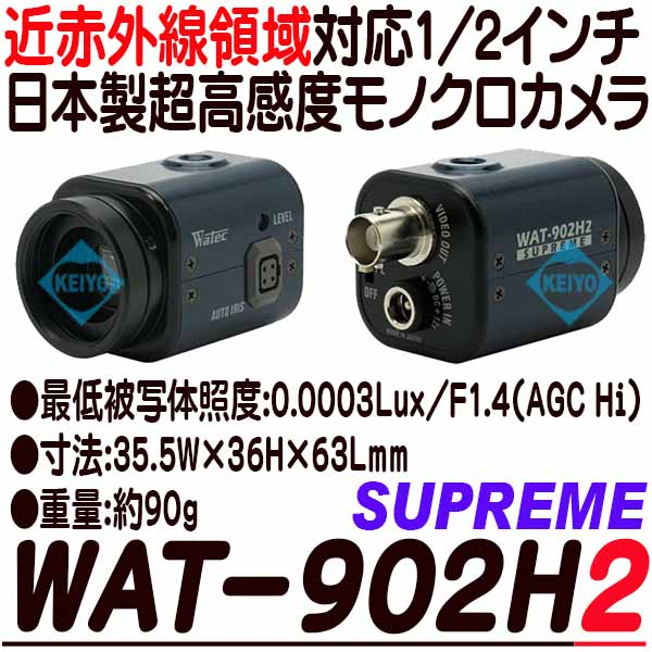 WAT-902H2 SUPREME【日本製1/2インチ超高感度モノクロカメラ】 【白黒カメラ】 【WATEC】 【ワテック】 【送料無料】