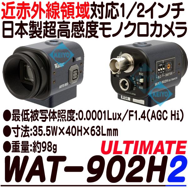 WAT-902H2 ULTIMATE【日本製1/2インチ超高感度モノクロカメラ】 【白黒カメラ】 【WATEC】 【ワテック】 【送料無料】