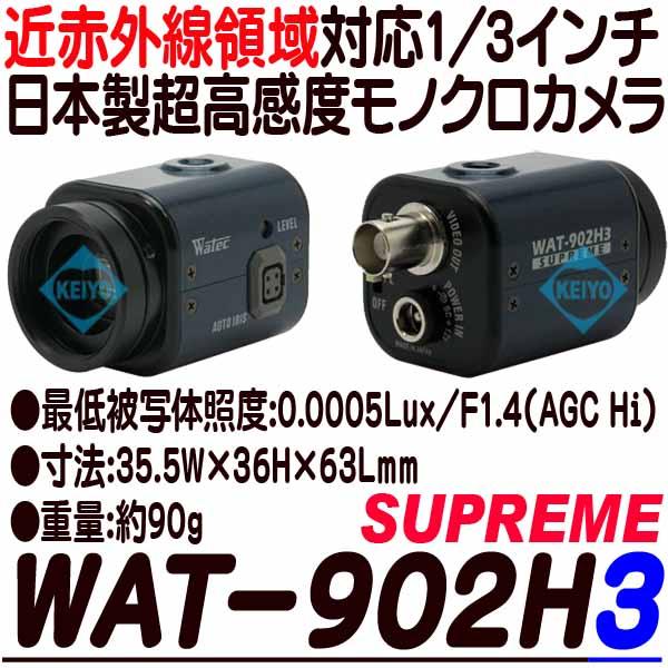 WAT-902H3 SUPREME【日本製1/3インチ超高感度モノクロカメラ】 【白黒カメラ】 【WATEC】 【ワテック】 【送料無料】