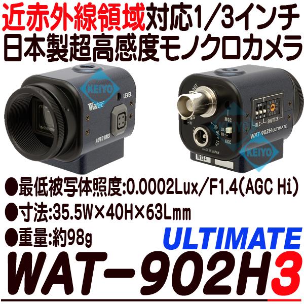 WAT-902H3 ULTIMATE【日本製1/3インチ超高感度モノクロカメラ】 【白黒カメラ】 【WATEC】 【ワテック】 【送料無料】