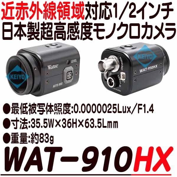 WAT-910HX【日本製1/2インチOSD機能付超高感度モノクロカメラ】 【白黒カメラ】 【WATEC】 【ワテック】 【送料無料】