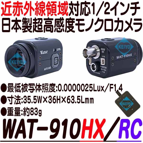 WAT-910HX/RC【日本製1/2インチOSDリモコン付超高感度モノクロカメラ】 【白黒カメラ】 【WATEC】 【ワテック】 【送料無料】