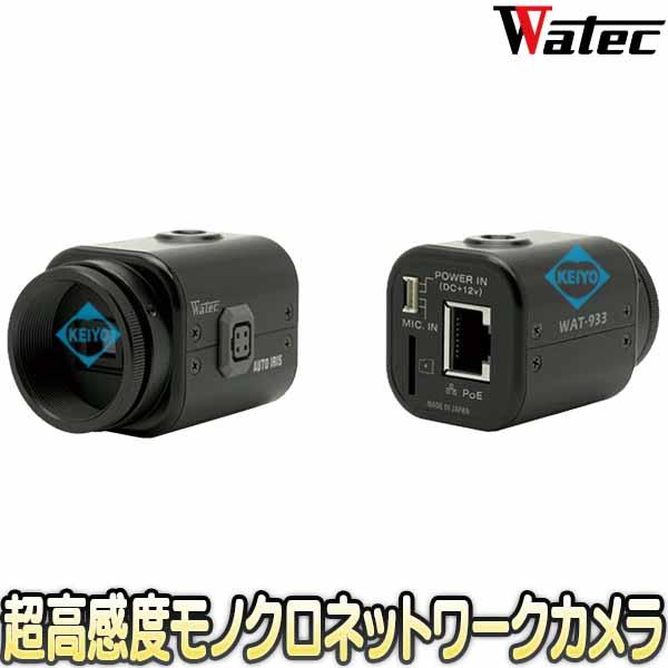 WAT-933【日本製1/2.8インチ裏面照射型CMOS搭載高感度PoE対応モノクロネットワークカメラ】 【IPカメラ】 【監視カメラ】 【WATEC】 【ワテック】 【送料無料】