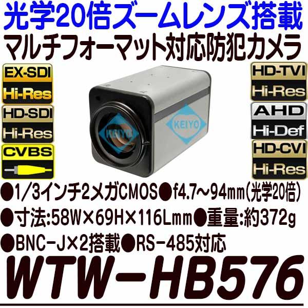WTW-HB576【光学20倍ズームレンズ搭載マルチフォーマット方式対応カメラ】 【防犯カメラ】 【監視カメラ】 【送料無料】