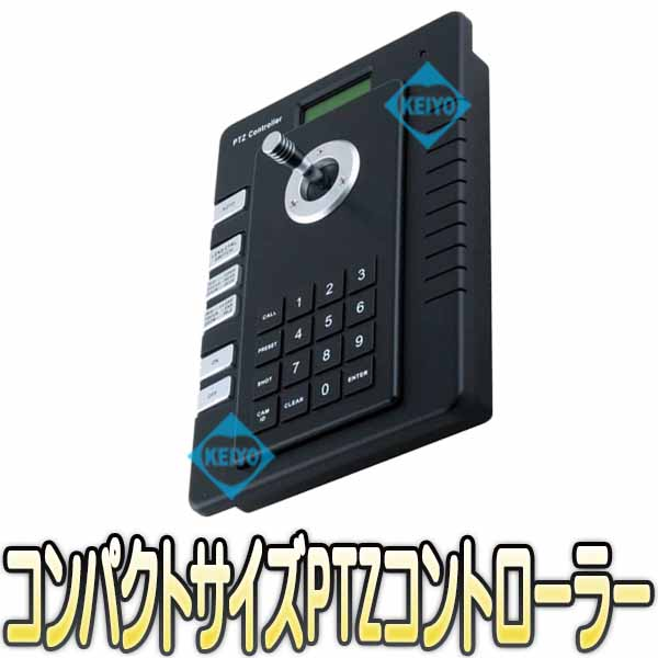 AHDC-CTR50【コンパクトサイズPTZコントローラー】【防犯カメラ】【監視カメラ】 【グランアイ】 【Grandeye】 【送料無料】