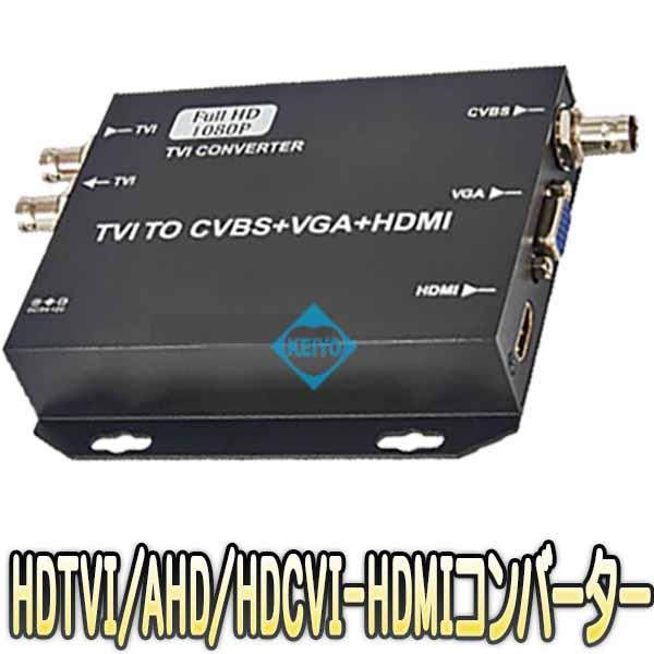 ASM-HDMI-CVTII(ASM-HDMI-CVT2)【HDTVI・HDCVI・AHD対応コンバーター】 【アナログハイビジョン】 【防犯カメラ】 【監視カメラ】 【送料無料】