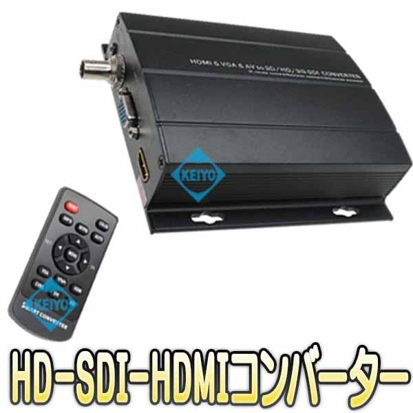 ASM-HDSDI-CVT【HD-SDI・3G-SDI対応HDMIコンバーター】 【防犯カメラ】 【監視カメラ】 【送料無料】