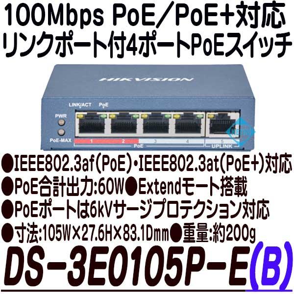 DS-3E0105P-E【10/100Mbps PoE+対応4ポートスイッチ】 【スイッチングハブ】 【IPカメラ】 【ネットワークカメラ】【監視カメラ】 【防犯カメラ】 【HikVision】 【送料無料】