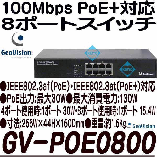 GV-POE0800【100Mbps PoE+対応8ポートスイッチ】 【スイッチングハブ】 【IPカメラ】 【ネットワークカメラ】 【監視カメラ】 【防犯カメラ】 【GeoVision】 【送料無料】