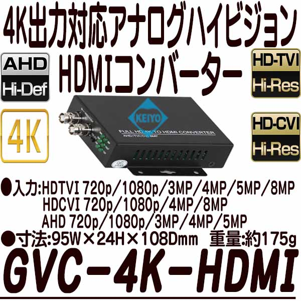 GVC-4K-HDMI【HDTVI・HDCVI・AHD信号対応4K出力HDMIコンバーター】 【アナログハイビジョン】 【防犯カメラ】 【監視カメラ】 【送料無料】