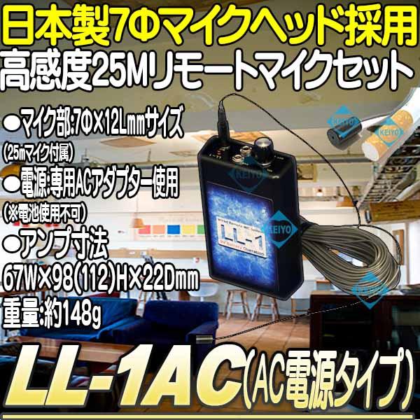 LL-1-AC【日本製電源駆動式防犯用25M集音マイク・アンプセット】 【サンメカトロニクス】 【送料無料】