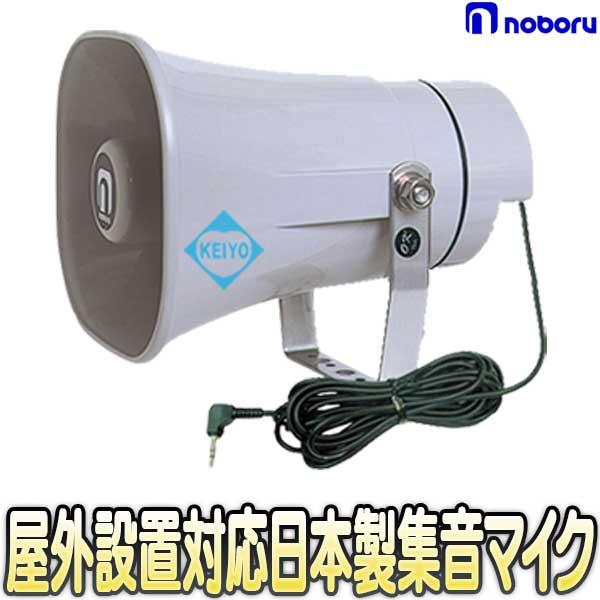 MG-106【日本製屋外設置対応ネットワークカメラ用集音マイク】 【監視カメラ】 【ノボル電機製作所】 【送料無料】