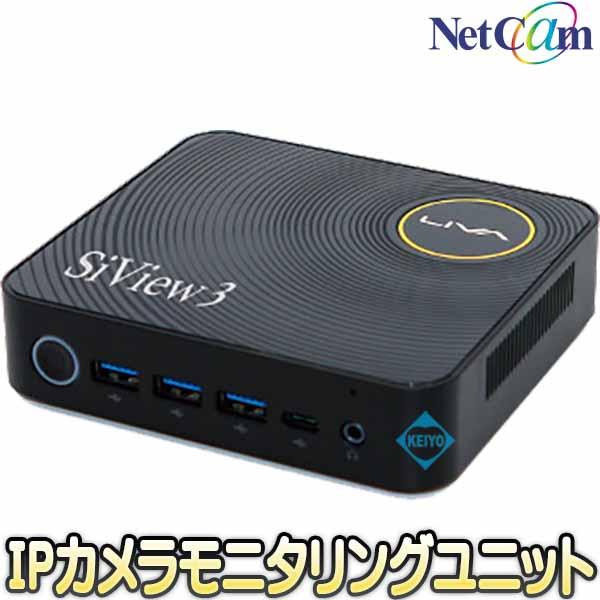SiView3(シー・ビュー・スリー)【超小型軽量ネットワークカメラモニタリングユニット】 【デコーダー】 【IPカメラ】 【防犯カメラ】【監視カメラ】 【ネットカムシステムズ】 【NetCam】 【送料無料】