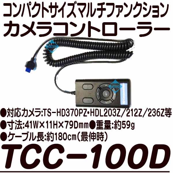 TCC-100D【ズームカメラ用マルチファンクションコントローラー】 【防犯カメラ】 【監視カメラ】 【3D Corporation】 【スリーディ】 【送料無料】