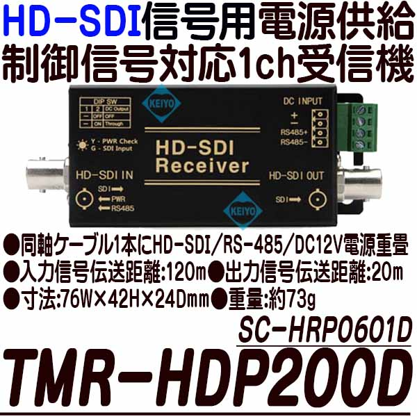 TMR-HDP200D(SC-HRP0601D)【HD-SDI電源供給制御信号対応1ch受信ユニット】 【防犯カメラ】【監視カメラ】 【送料無料】