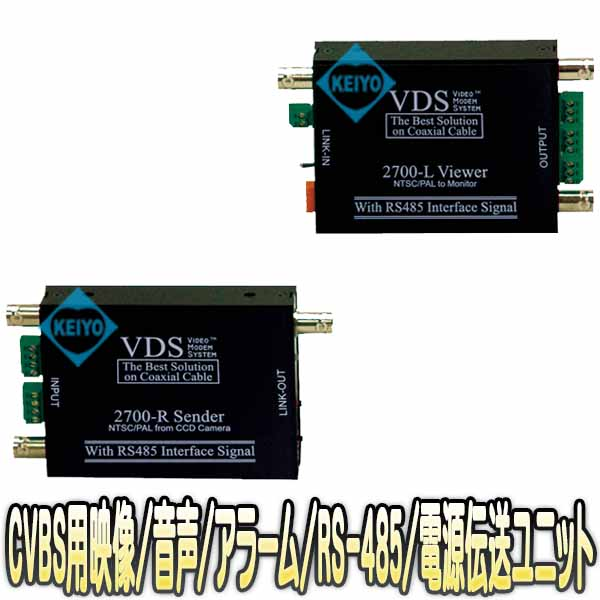 TMX-2700(VDS-2700)【防犯カメラ用映像・音声・アラーム・RS-485・電源重畳システム】【監視カメラ】 【ワンケーブルユニット】 【送料無料】