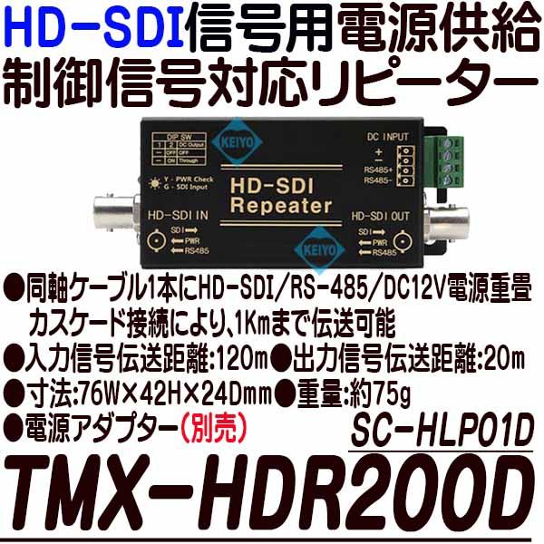 TMX-HDR200D(SC-HLR01D)【HD-SDI電源供給制御信号対応中継ユニット】 【防犯カメラ】【監視カメラ】 【送料無料】