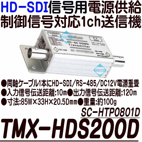 TMX-HDS200D(Rev.2)【SC-HTP0801D】【HD-SDI電源供給制御信号対応1ch送信ユニット】 【防犯カメラ】【監視カメラ】 【送料無料】