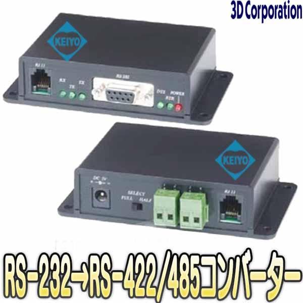 TVC-RS02【RS-232信号→RS-422・RS-485信号コンバーター】 【防犯カメラ】 【監視カメラ】 【3D Corporation】 【スリーディ】 【送料無料】