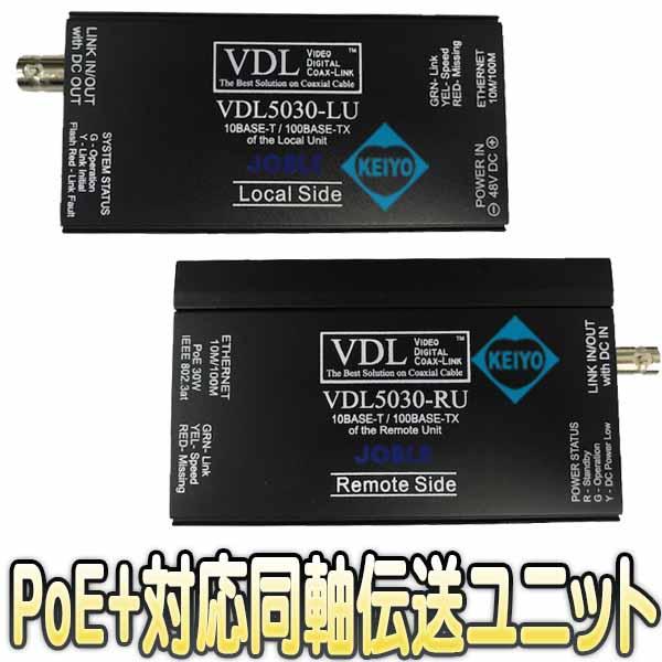 VDL-5030(VDL5030)【PoE・PoE Plus対応イーサネット長距離同軸伝送ユニット】【監視カメラ】 【IPカメラ】 【ネットワークカメラ】 【ワンケーブルユニット】【JOBLE】 【ジョブル】 【送料無料】