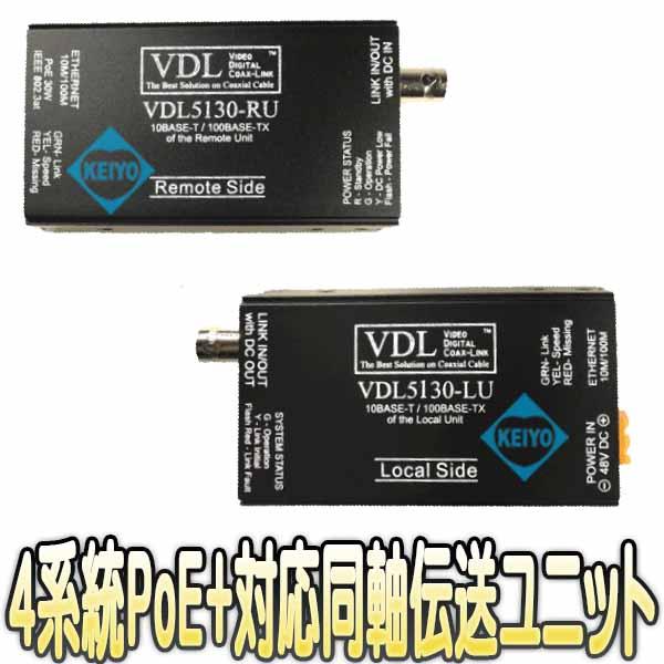VDL-5130(VDL5130)【PoE・PoE Plus最大4系統対応イーサネット長距離同軸伝送ユニット】【監視カメラ】 【IPカメラ】 【ネットワークカメラ】 【ワンケーブルユニット】【JOBLE】 【ジョブル】 【送料無料】