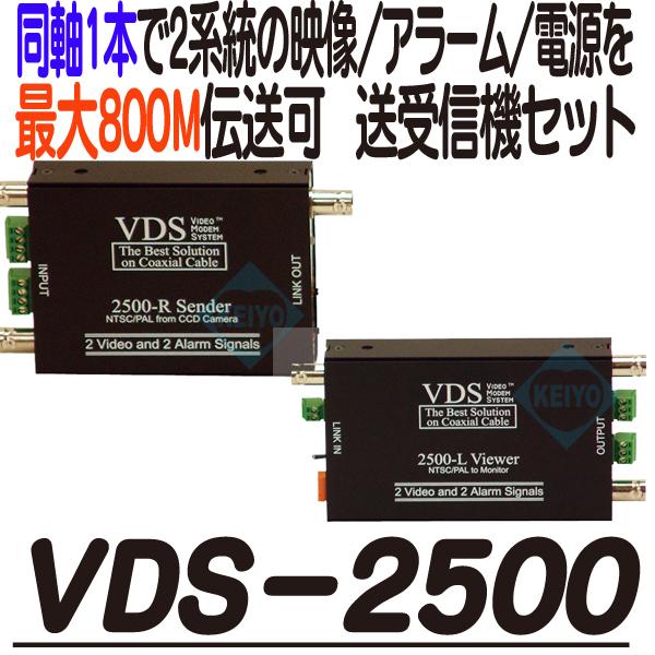 VDS-2500(VDS2500)【2系統対応防犯カメラ用映像・アラーム・電源重畳システム】【監視カメラ】 【ワンケーブルユニット】【JOBLE】 【ジョブル】 【送料無料】
