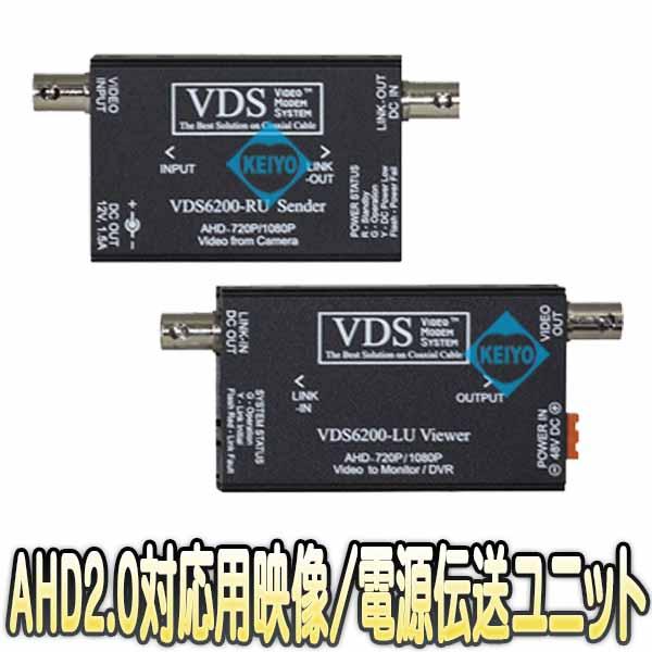 VDS-6200【AHD2.0対応ワンケーブル用送受信機セット】 【防犯カメラ】【監視カメラ】 【送料無料】
