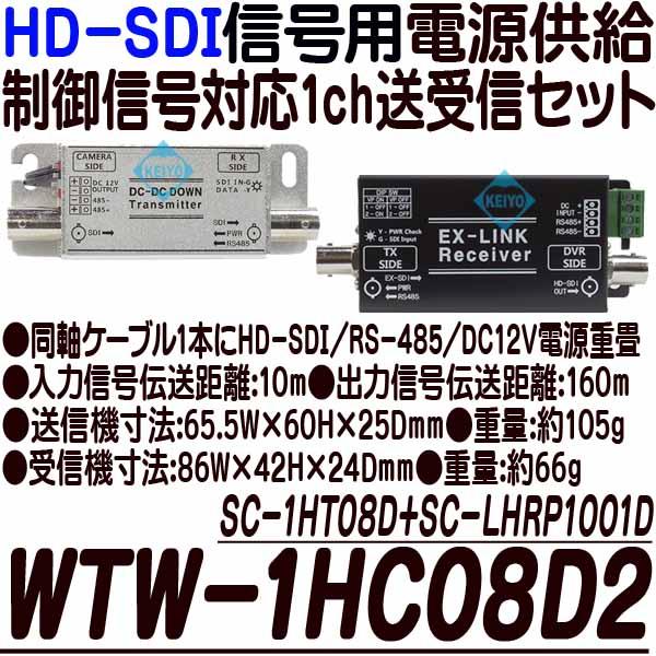 WTW-1HC08D2【HD-SDIカメラ用電源供給制御信号対応1ch送受信機セット】 【防犯カメラ】【監視カメラ】 【送料無料】