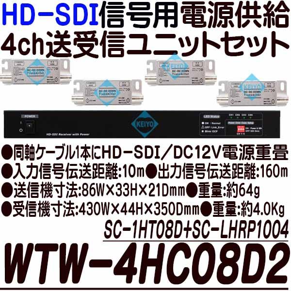 WTW-4HC08D2【HD-SDIカメラ用電源供給伝送対応4ch送受信機セット】 【防犯カメラ】【監視カメラ】 【送料無料】