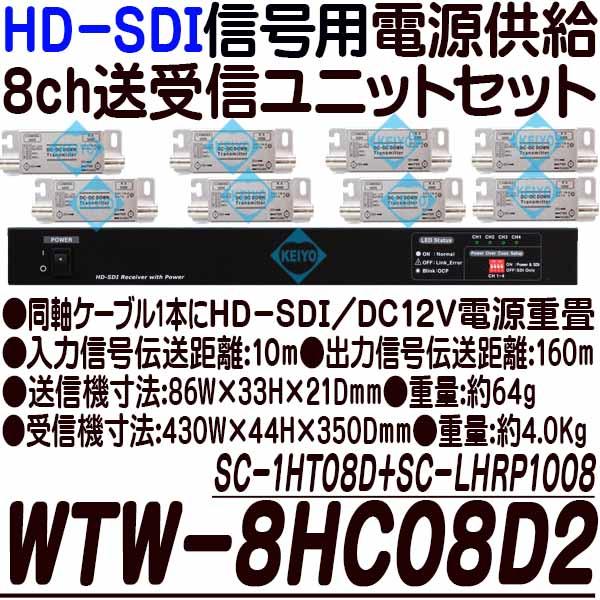 WTW-8HC08D2【HD-SDIカメラ用電源供給伝送対応8ch送受信機セット】 【防犯カメラ】【監視カメラ】 【送料無料】