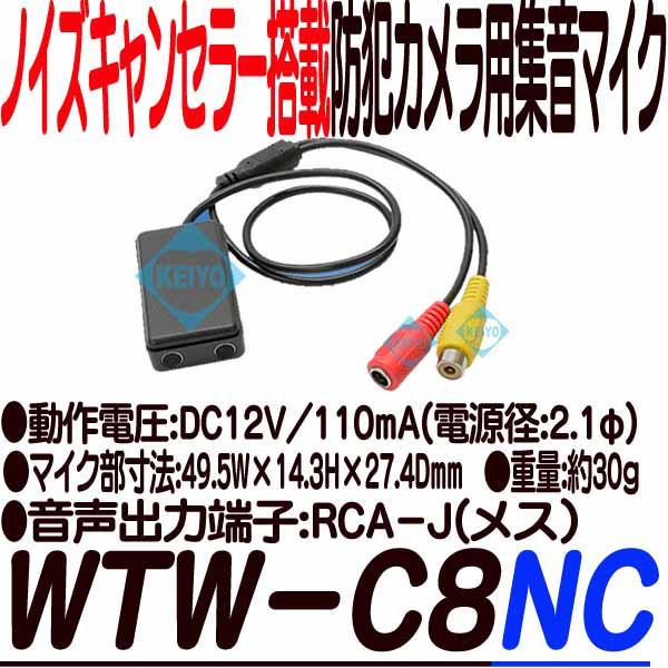 WTW-C8NC【ノイズキャンセラー搭載防犯カメラ用集音マイク】 【監視カメラ】 【送料無料】