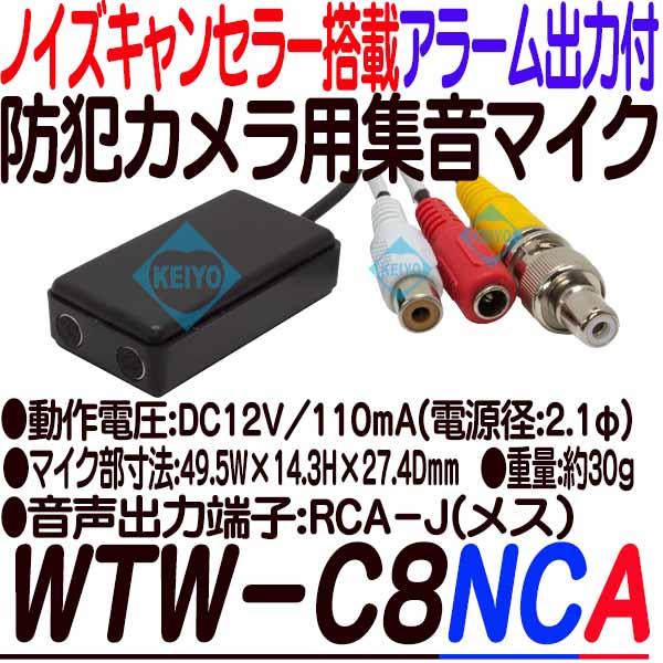 WTW-C8NCA【ノイズキャンセラー搭載アラーム出力付防犯カメラ用集音マイク】 【監視カメラ】 【送料無料】