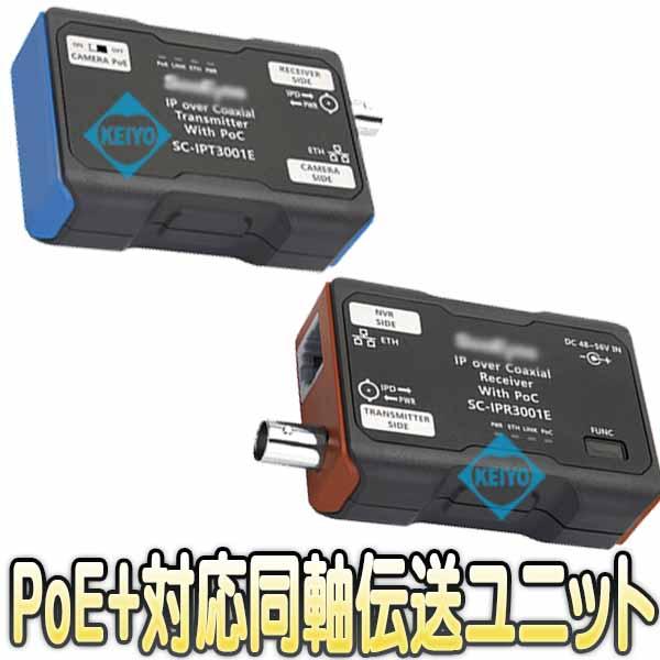 WTW-IPC3001E(SC-IPC3001E)【PoE・PoE Plus対応イーサネット長距離同軸伝送ユニット】【監視カメラ】 【IPカメラ】 【ネットワークカメラ】 【ワンケーブルユニット】 【送料無料】