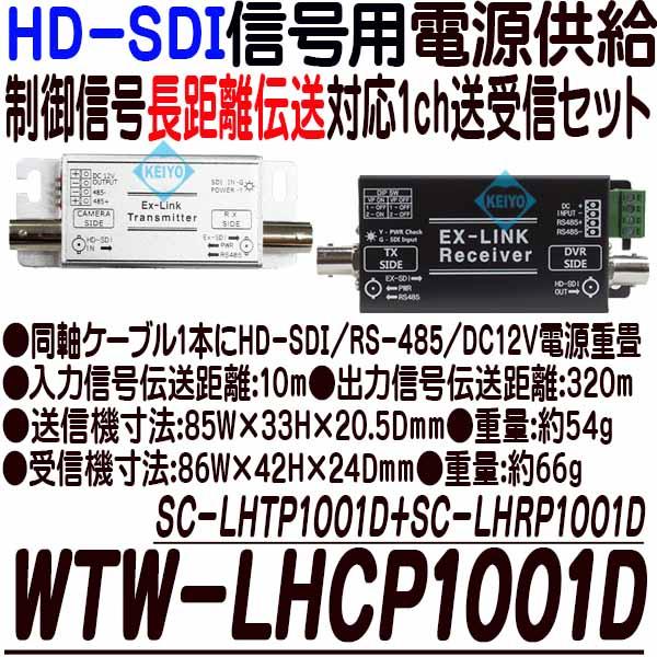 WTW-LHCP1001D(SC-LHCP1001D)【HD-SDIカメラ用電源供給制御信号長距離伝送対応1ch送受信機セット】 【防犯カメラ】【監視カメラ】 【送料無料】