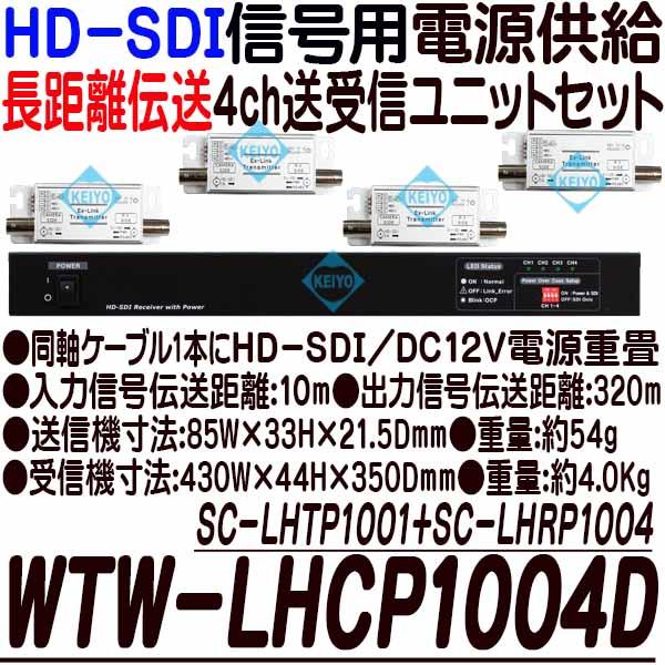 WTW-LHCP1004D(SC-LHCP1004)【HD-SDIカメラ用電源供給長距離伝送対応4ch送受信機セット】 【防犯カメラ】【監視カメラ】 【送料無料】