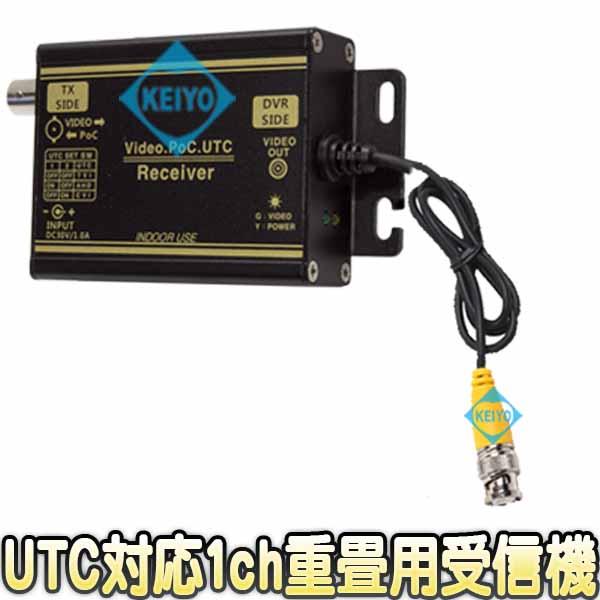 WTW-MVRP0601U(SC-MVRP0601U)【アナログハイビジョン信号用電源供給UTC伝送対応1ch受信ユニット】 【防犯カメラ】【監視カメラ】 【送料無料】