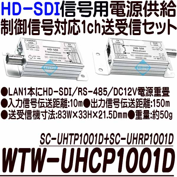 WTW-UHCP1001D(SC-UHCP1001D)【HD-SDIカメラ用電源供給制御信号伝送対応UTP1ch送受信機セット】 【防犯カメラ】【監視カメラ】 【送料無料】