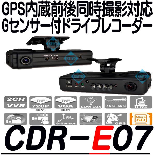 CDR-E07【GPS機能搭載ドライブレコーダー】 【前後同時録画】 【送料無料】 【あす楽】
