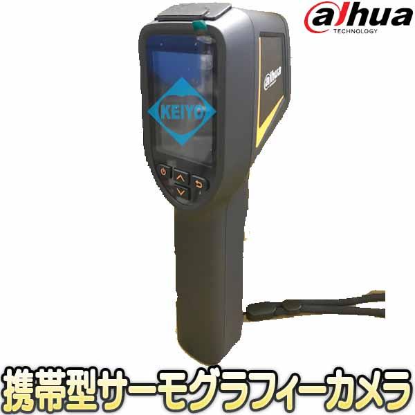 2.4インチ液晶採用顔追従機能連続8時間駆動サーマルカメラセット